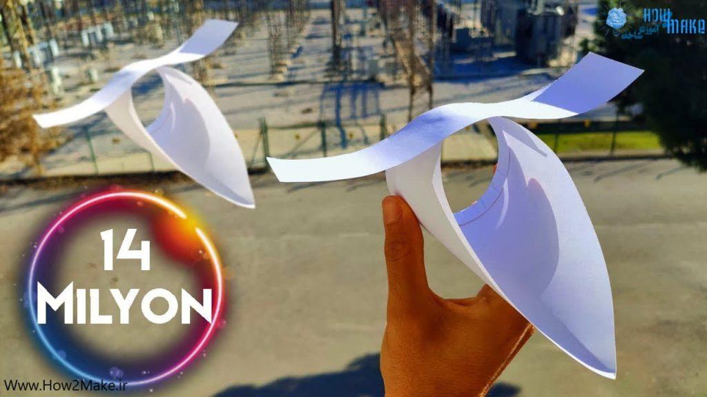 ساخت هواپیما کاغذی