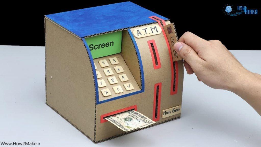 کاردستی ساخت خودپرداز با کارتن